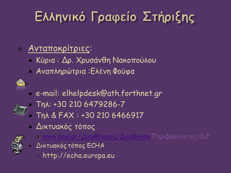  Ανταποκρίτριες:  Κύρια : Δρ. Xρυσάνθη Νακοπούλου  Αναπληρώτρια :Eλένη Φούφα  e-mail: elhelpdesk@ath.forthnet.gr  Τηλ: +30 210 6479286-7  Τηλ &