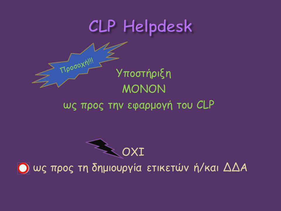 Υποστήριξη MONON ως προς την εφαρμογή του CLP OXI ως προς τη δημιουργία ετικετών ή/και ΔΔΑ Προσοχή!!!