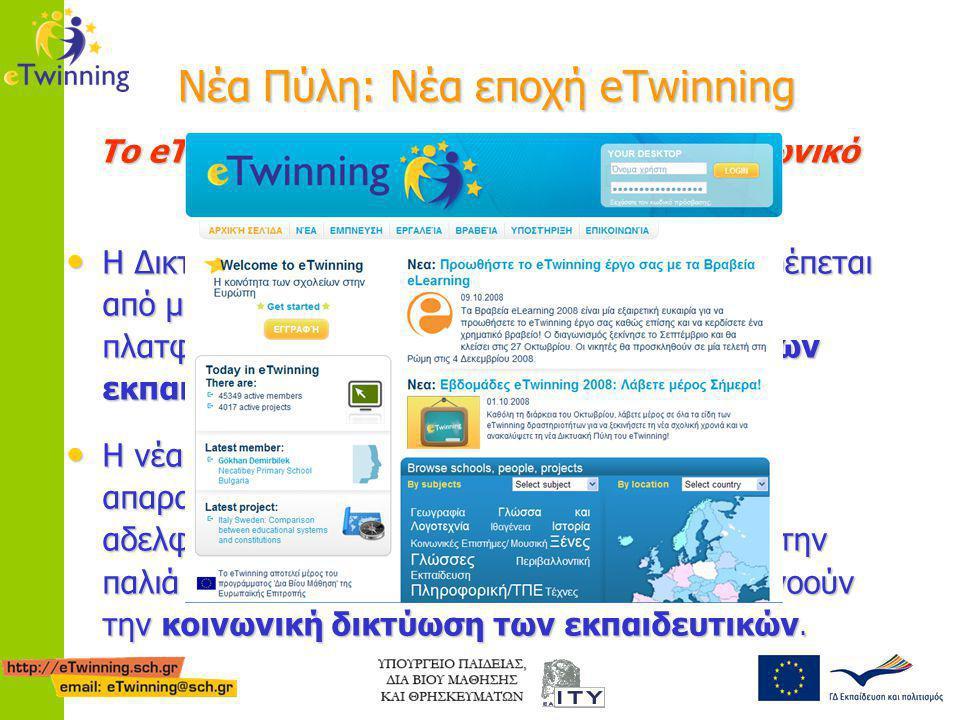 Νέα Πύλη: Νέα εποχή eTwinning Νέα Πύλη: Νέα εποχή eTwinning Το eTwinning αποκτά έναν ξεκάθαρα κοινωνικό προσανατολισμό • Η Δικτυακή Πύλη www.etwinning