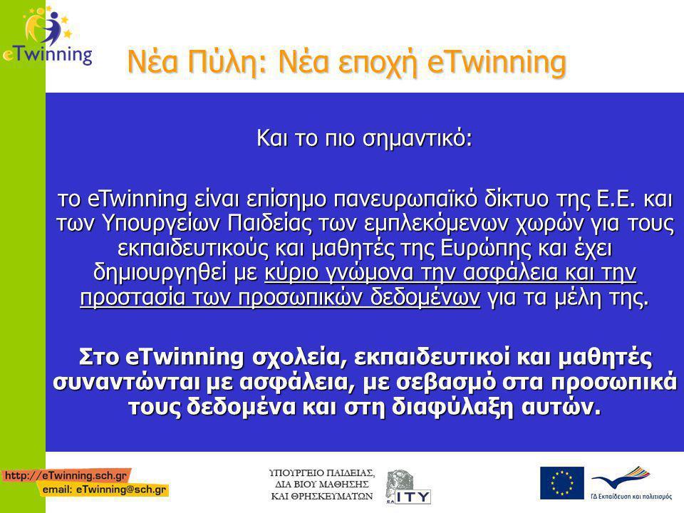 Νέα Πύλη: Νέα εποχή eTwinning Νέα Πύλη: Νέα εποχή eTwinning • Πλέον προσφέρεται στους εκπαιδευτικούς μία «εικονική οικία» όπου μπορούν να συναντηθούν