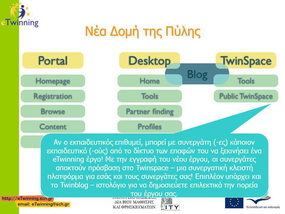 Νέα Δομή της Πύλης Εν αρχή ειν…το www.etwinning.net. Ένας απλός επισκέπτης μπορεί να περιηγηθεί, να χρησιμοποιήσει τους διαδραστικούς χάρτες για να δε