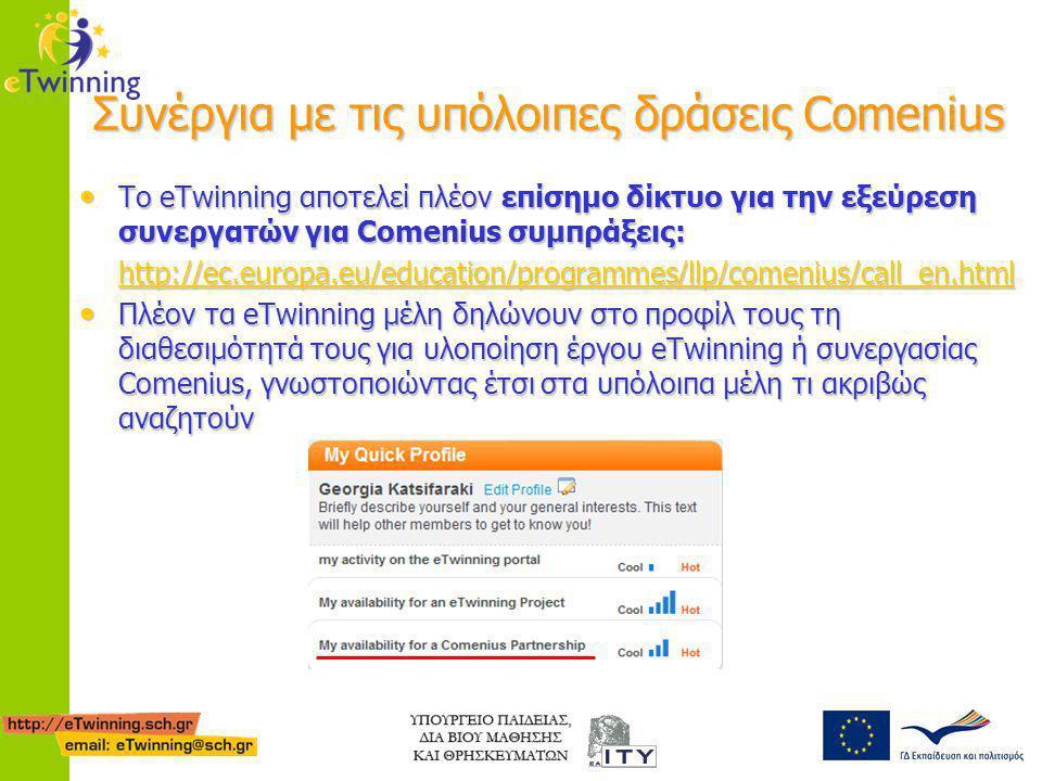 Συνέργια με τις υπόλοιπες δράσεις Comenius • To eTwinning αποτελεί πλέον επίσημο δίκτυο για την εξεύρεση συνεργατών για Comenius συμπράξεις: http://ec