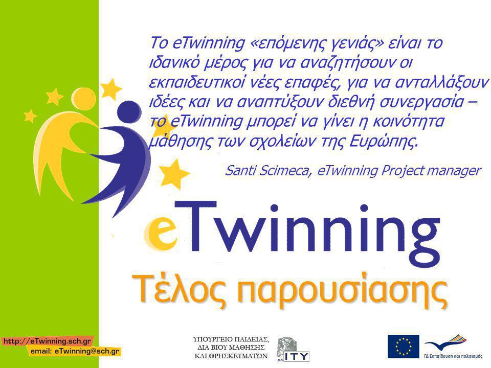 Τέλος παρουσίασης Το eTwinning «επόμενης γενιάς» είναι το ιδανικό μέρος για να αναζητήσουν οι εκπαιδευτικοί νέες επαφές, για να ανταλλάξουν ιδέες και