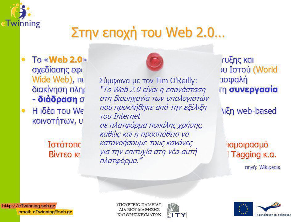Στην εποχή του Web 2.0… • Το «Web 2.0» αναφέρεται στη δεύτερη γενιά ανάπτυξης και σχεδίασης εφαρμογών και εργαλείων του Παγκόσμιου Ιστού (World Wide W