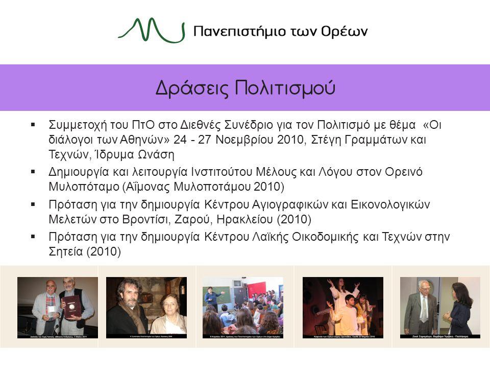 Δράσεις Πολιτισμού  Συμμετοχή του ΠτΟ στο Διεθνές Συνέδριο για τον Πολιτισμό με θέμα «Οι διάλογοι των Αθηνών» 24 - 27 Νοεμβρίου 2010, Στέγη Γραμμάτων και Τεχνών, Ίδρυμα Ωνάση  Δημιουργία και λειτουργία Ινστιτούτου Μέλους και Λόγου στον Ορεινό Μυλοπόταμο (Αΐμονας Μυλοποτάμου 2010)  Πρόταση για την δημιουργία Κέντρου Αγιογραφικών και Εικονολογικών Μελετών στο Βροντίσι, Ζαρού, Ηρακλείου (2010)  Πρόταση για την δημιουργία Κέντρου Λαϊκής Οικοδομικής και Τεχνών στην Σητεία (2010)