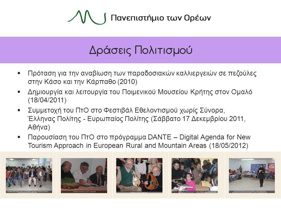 Δράσεις Πολιτισμού  Πρόταση για την αναβίωση των παραδοσιακών καλλιεργειών σε πεζούλες στην Κάσο και την Κάρπαθο (2010)  Δημιουργία και λειτουργία του Ποιμενικού Μουσείου Κρήτης στον Ομαλό (18/04/2011)  Συμμετοχή του ΠτΟ στο Φεστιβάλ Εθελοντισμού χωρίς Σύνορα, Έλληνας Πολίτης - Ευρωπαίος Πολίτης (Σάββατο 17 Δεκεμβρίου 2011, Αθήνα)  Παρουσίαση του ΠτΟ στο πρόγραμμα DANTE – Digital Agenda for New Tourism Approach in European Rural and Mountain Areas (18/05/2012)