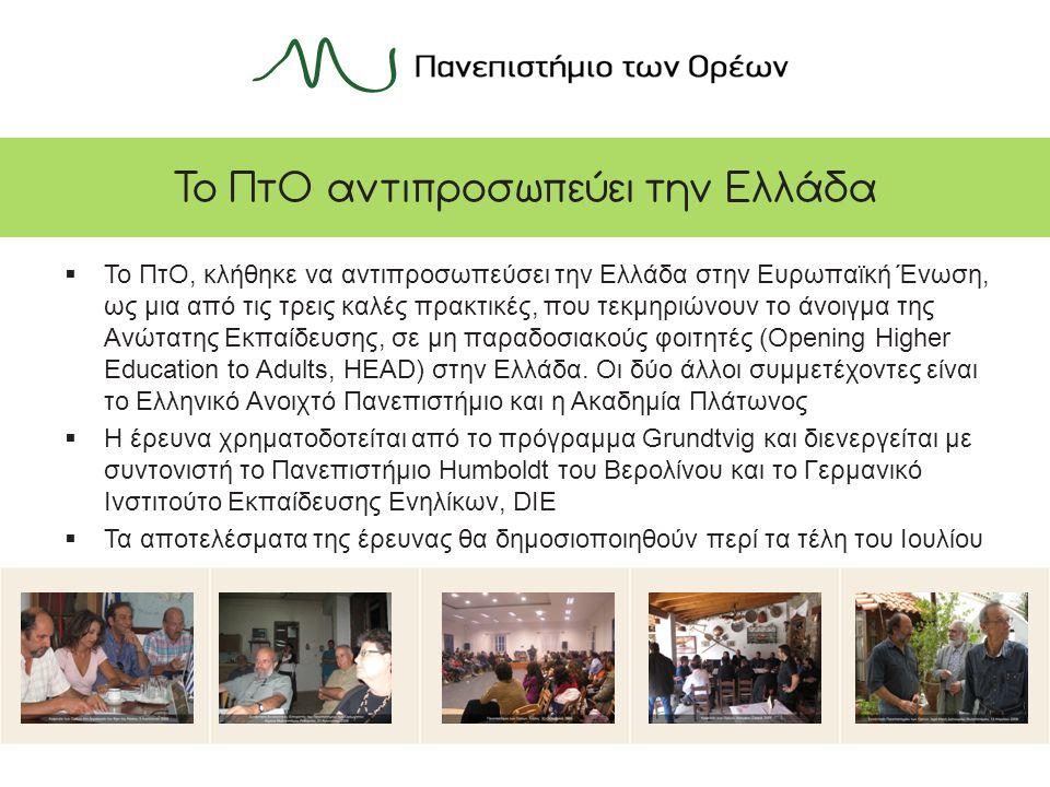 Το ΠτΟ αντιπροσωπεύει την Ελλάδα  Το ΠτΟ, κλήθηκε να αντιπροσωπεύσει την Ελλάδα στην Ευρωπαϊκή Ένωση, ως μια από τις τρεις καλές πρακτικές, που τεκμηριώνουν το άνοιγμα της Ανώτατης Εκπαίδευσης, σε μη παραδοσιακούς φοιτητές (Opening Higher Education to Adults, HEAD) στην Ελλάδα.