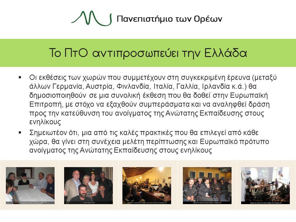 Το ΠτΟ αντιπροσωπεύει την Ελλάδα  Οι εκθέσεις των χωρών που συμμετέχουν στη συγκεκριμένη έρευνα (μεταξύ άλλων Γερμανία, Αυστρία, Φινλανδία, Ιταλία, Γαλλία, Ιρλανδία κ.ά.) θα δημοσιοποιηθούν σε μια συνολική έκθεση που θα δοθεί στην Ευρωπαϊκή Επιτροπή, με στόχο να εξαχθούν συμπεράσματα και να αναληφθεί δράση προς την κατεύθυνση του ανοίγματος της Ανώτατης Εκπαίδευσης στους ενηλίκους  Σημειωτέον ότι, μια από τις καλές πρακτικές που θα επιλεγεί από κάθε χώρα, θα γίνει στη συνέχεια μελέτη περίπτωσης και Ευρωπαϊκό πρότυπο ανοίγματος της Ανώτατης Εκπαίδευσης στους ενηλίκους