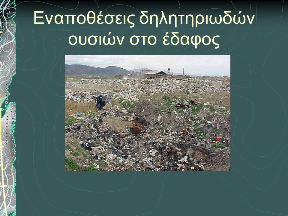 Εκλύσεις στα ύδατα Ο δηγούν στον βαθμιαίο θάνατο λιμνών και ποταμών