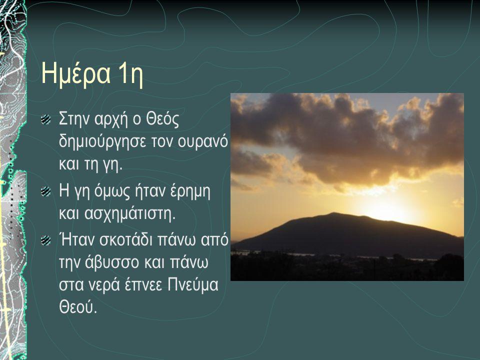Ημέρα 1η Στην αρχή ο Θεός δημιούργησε τον ουρανό και τη γη.