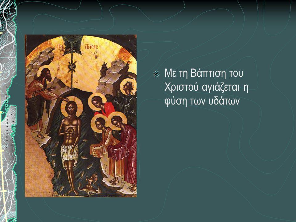 Ο Χριστός εγκαινίασε τον δρόμο της συμφιλίωσης Όλη η Δημιουργία συμμετέχει με προσφορές στη Γέννησή Του! Οι άγγελοι με τους ύμνους Η γη με το σπήλαιο