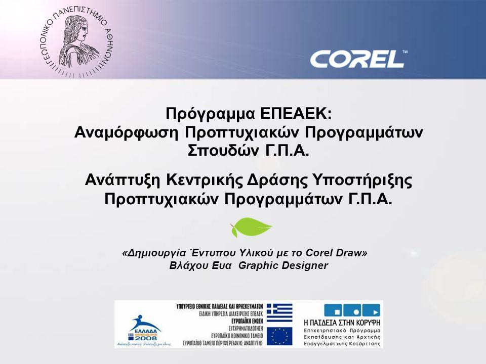 Πρόγραμμα ΕΠΕΑΕΚ: Αναμόρφωση Προπτυχιακών Προγραμμάτων Σπουδών Γ.Π.Α. Ανάπτυξη Κεντρικής Δράσης Υποστήριξης Προπτυχιακών Προγραμμάτων Γ.Π.Α. «Δημιουργ