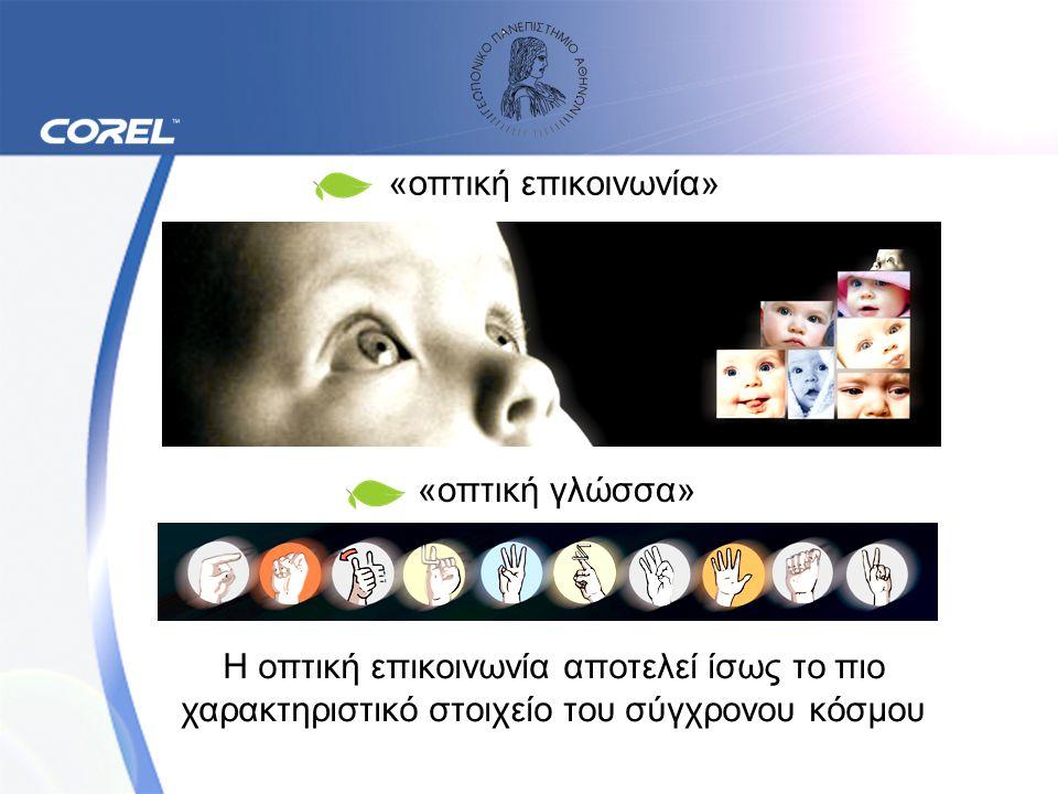 «οπτική γλώσσα» «οπτική επικοινωνία» Η οπτική επικοινωνία αποτελεί ίσως το πιο χαρακτηριστικό στοιχείο του σύγχρονου κόσμου