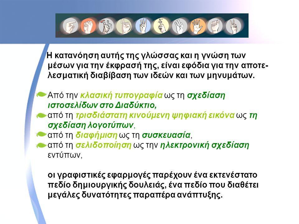 Η κατανόηση αυτής της γλώσσας και η γνώση των μέσων για την έκφρασή της, είναι εφόδια για την αποτε- λεσματική διαβίβαση των ιδεών και των μηνυμάτων.