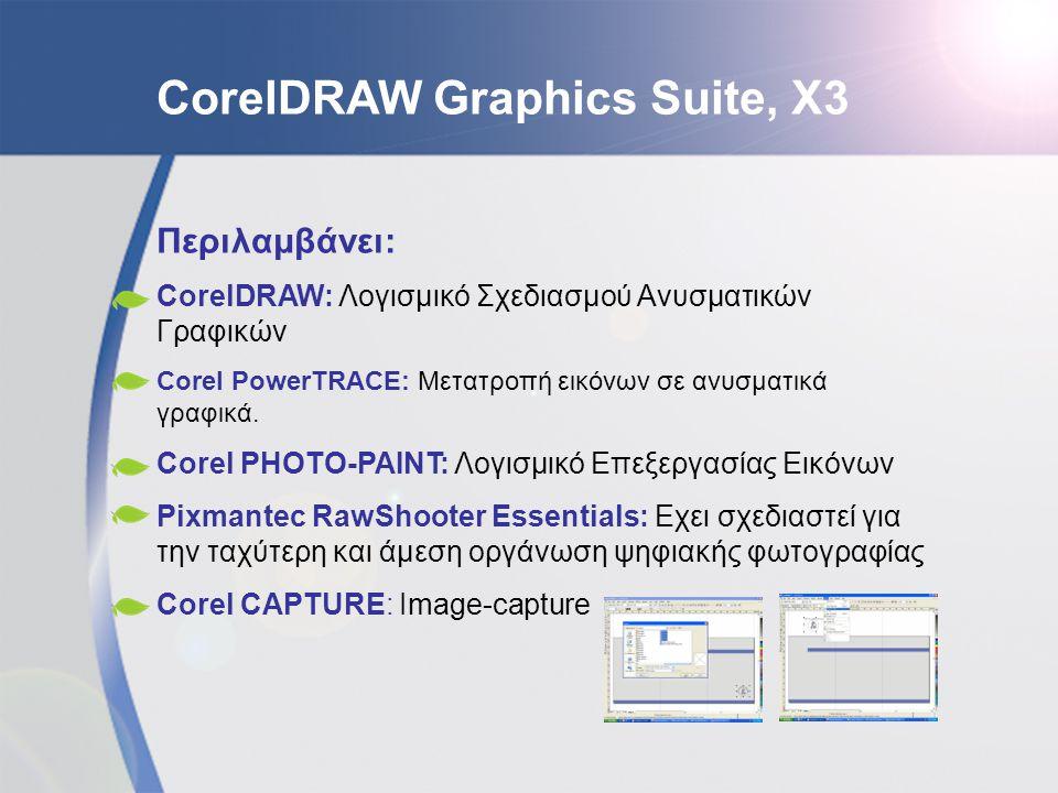Περιλαμβάνει: CorelDRAW: Λογισμικό Σχεδιασμού Ανυσματικών Γραφικών Corel PowerTRACE: Mετατροπή εικόνων σε ανυσματικά γραφικά. Corel PHOTO-PAINT: Λογισ