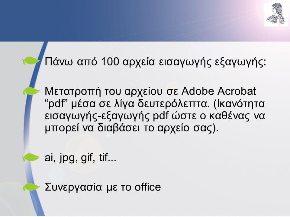 """•Πάνω από 100 αρχεία εισαγωγής εξαγωγής: •Μετατροπή του αρχείου σε Adobe Acrobat """"pdf"""" μέσα σε λίγα δευτερόλεπτα. (Iκανότητα εισαγωγής-εξαγωγής pdf ώσ"""
