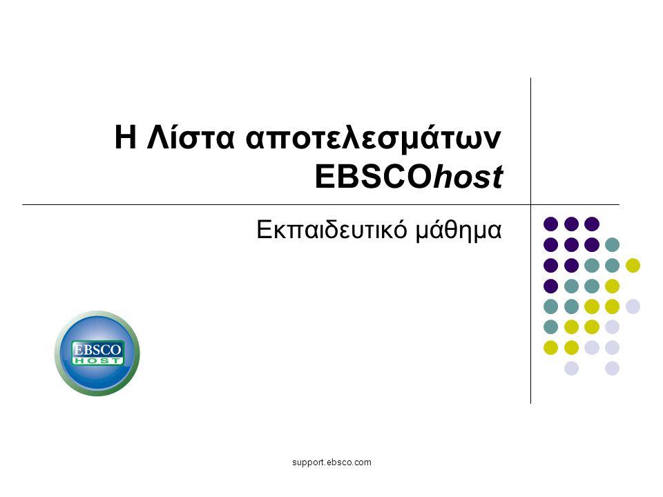 support.ebsco.com Η Λίστα αποτελεσμάτων EBSCOhost Εκπαιδευτικό μάθημα