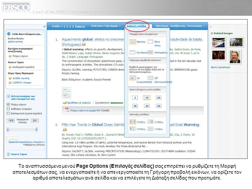 Tο αναπτυσσόμενο μενού Page Options (Επιλογές σελίδας) σας επιτρέπει να ρυθμίζετε τη Μορφή αποτελεσμάτων σας, να ενεργοποιείτε ή να απενεργοποιείτε τη Γρήγορη προβολή εικόνων, να ορίζετε τον αριθμό αποτελεσμάτων ανά σελίδα και να επιλέγετε τη Διάταξη σελίδας που προτιμάτε.