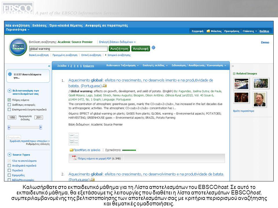 Καλωσήρθατε στο εκπαιδευτικό μάθημα για τη Λίστα αποτελεσμάτων του EBSCOhost.