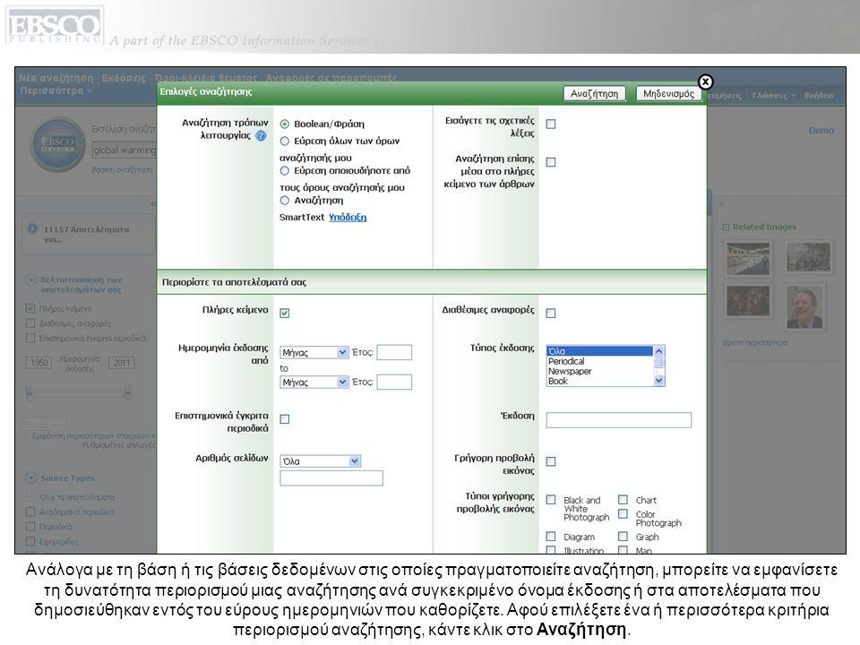 Ανάλογα με τη βάση ή τις βάσεις δεδομένων στις οποίες πραγματοποιείτε αναζήτηση, μπορείτε να εμφανίσετε τη δυνατότητα περιορισμού μιας αναζήτησης ανά συγκεκριμένο όνομα έκδοσης ή στα αποτελέσματα που δημοσιεύθηκαν εντός του εύρους ημερομηνιών που καθορίζετε.