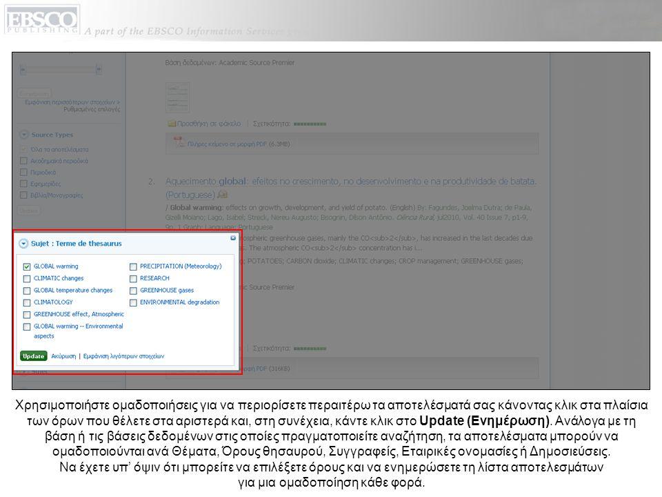 Χρησιμοποιήστε ομαδοποιήσεις για να περιορίσετε περαιτέρω τα αποτελέσματά σας κάνοντας κλικ στα πλαίσια των όρων που θέλετε στα αριστερά και, στη συνέχεια, κάντε κλικ στο Update (Ενημέρωση).