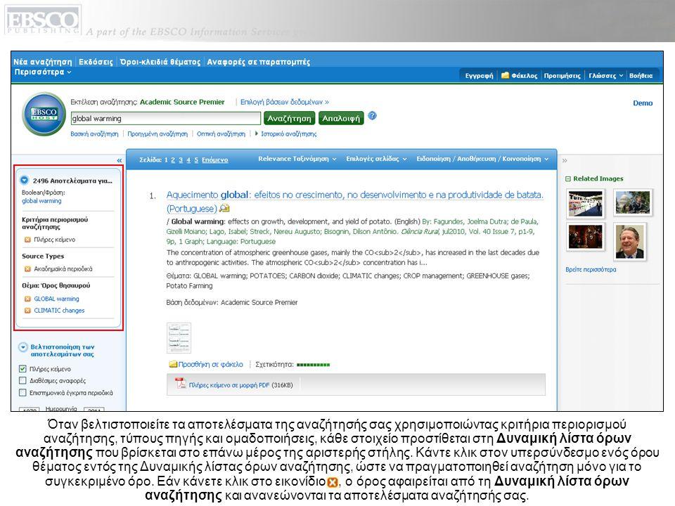 Όταν βελτιστοποιείτε τα αποτελέσματα της αναζήτησής σας χρησιμοποιώντας κριτήρια περιορισμού αναζήτησης, τύπους πηγής και ομαδοποιήσεις, κάθε στοιχείο προστίθεται στη Δυναμική λίστα όρων αναζήτησης που βρίσκεται στο επάνω μέρος της αριστερής στήλης.