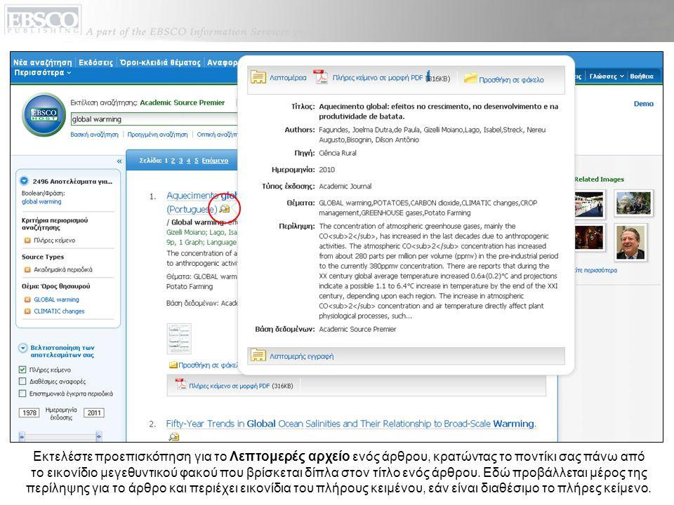 Εκτελέστε προεπισκόπηση για το Λεπτομερές αρχείο ενός άρθρου, κρατώντας το ποντίκι σας πάνω από το εικονίδιο μεγεθυντικού φακού που βρίσκεται δίπλα στον τίτλο ενός άρθρου.
