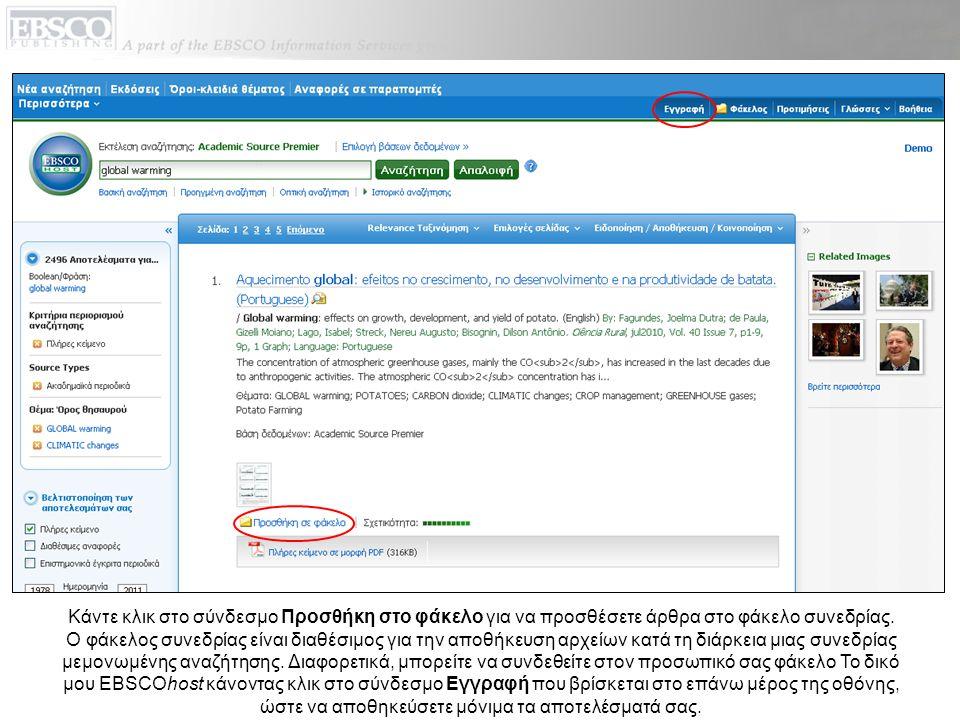 Κάντε κλικ στο σύνδεσμο Προσθήκη στο φάκελο για να προσθέσετε άρθρα στο φάκελο συνεδρίας.
