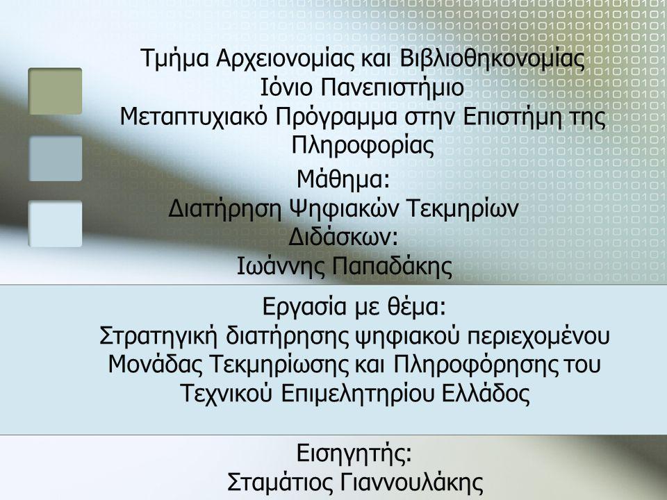 22 Ιουνίου 2006 ΤΕΕ22 από 35 Ψηφιακή Βιβλιοθήκη Σύνολο Σύνολο τεκμηρίων μέχρι τώρα 1708 Σύνολο σε Gb μέχρι τώρα 1 Μέσος Όρος τεκμηρίων σε MB μέχρι τώρα 2 Προσθήκη σε τεκμήρια στο μέλλον/χρόνο 749 Προσθήκη σε MB στο μέλλον/χρόνο 500
