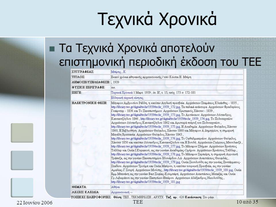 22 Ιουνίου 2006 ΤΕΕ10 από 35 Τεχνικά Χρονικά  Τα Τεχνικά Χρονικά αποτελούν επιστημονική περιοδική έκδοση του ΤΕΕ