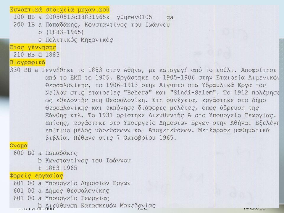 22 Ιουνίου 2006 ΤΕΕ14 από 35