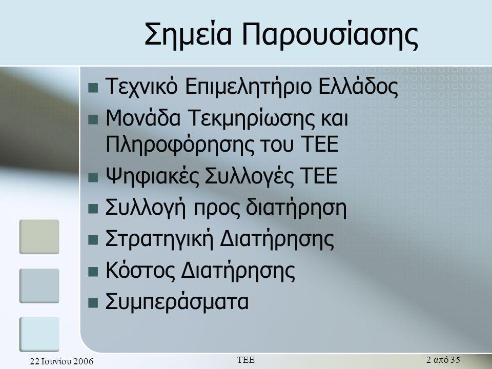 22 Ιουνίου 2006 ΤΕΕ3 από 35 Τεχνικό Επιμελητήριο Ελλάδος 1/3  Το Τεχνικό Επιμελητήριο Ελλάδας ιδρύθηκε το 1923, είναι Νομικό Πρόσωπο Δημοσίου Δικαίου με αιρετή Διοίκηση  Το Τεχνικό Επιμελητήριο Ελλάδας έχει σκοπό την προαγωγή της επιστήμης