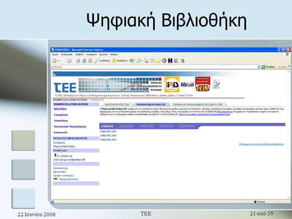 22 Ιουνίου 2006 ΤΕΕ21 από 35 Ψηφιακή Βιβλιοθήκη