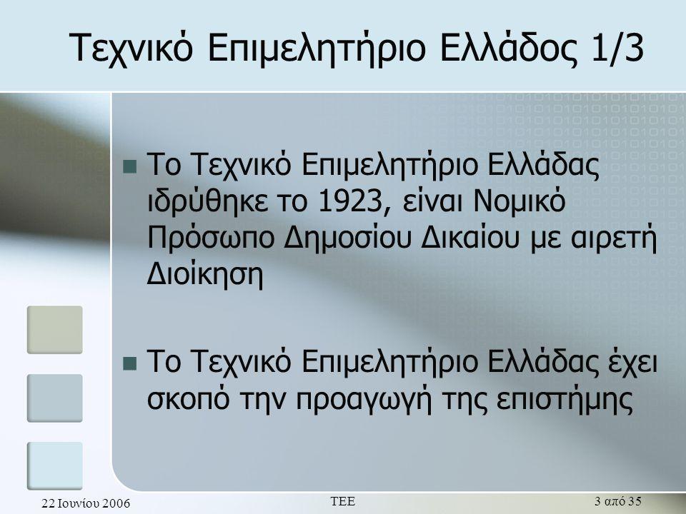 22 Ιουνίου 2006 ΤΕΕ4 από 35 Τεχνικό Επιμελητήριο Ελλάδος 2/3  Σε σχέση με το σκοπό του:  Μελετά  Γνωμοδοτεί  Συλλέγει  Παρέχει  Συμβάλλει  Ενημερώνει  Μετέχει  Διενεργεί