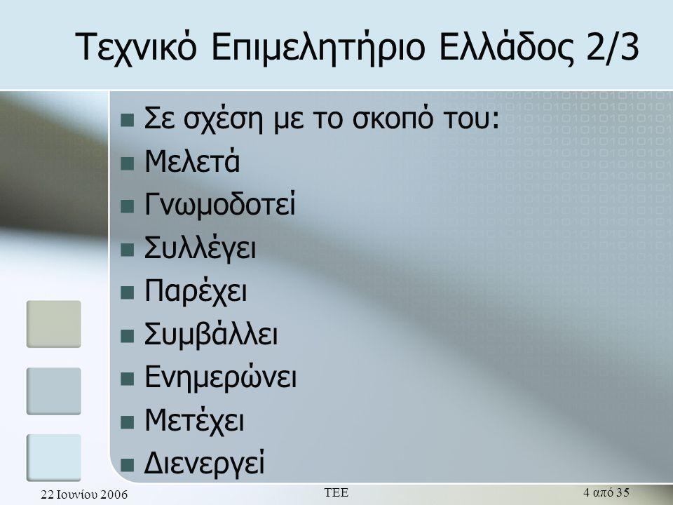 22 Ιουνίου 2006 ΤΕΕ5 από 35 Τεχνικό Επιμελητήριο Ελλάδος 3/3  Σε σχέση με τα μέλη του:  Διενεργεί  Τηρεί  Μεριμνά  Φροντίζει  Εκδίδει  Ενισχύει  Μελετά  Ασκεί