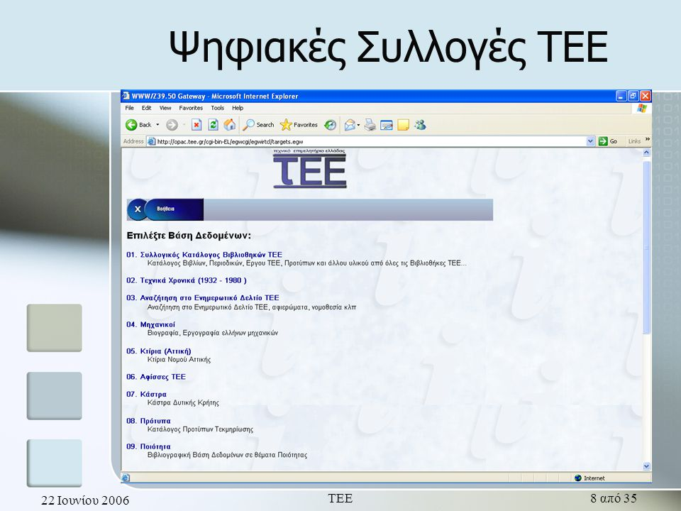 22 Ιουνίου 2006 ΤΕΕ19 από 35 Συλλογή προς διατήρηση  Ψηφιακή Βιβλιοθήκη, που όπως σημειώθηκε και πιο πάνω περιέχει όλο το επιστημονικό έργο ΤΕΕ  Τα αρχεία κειμένου, που περιέχονται στην ψηφιακή βιβλιοθήκη μετατρέπονται σε μορφή pdf και οι εικόνες συνήθως σε jpg.