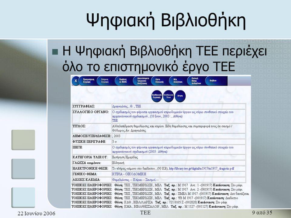 22 Ιουνίου 2006 ΤΕΕ20 από 35 Ψηφιακή Βιβλιοθήκη