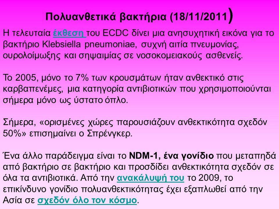 Πολυανθετικά βακτήρια (18/11/2011 ) Η τελευταία έκθεση του ΕCDC δίνει μια ανησυχητική εικόνα για το βακτήριο Klebsiella pneumoniae, συχνή αιτία πνευμο