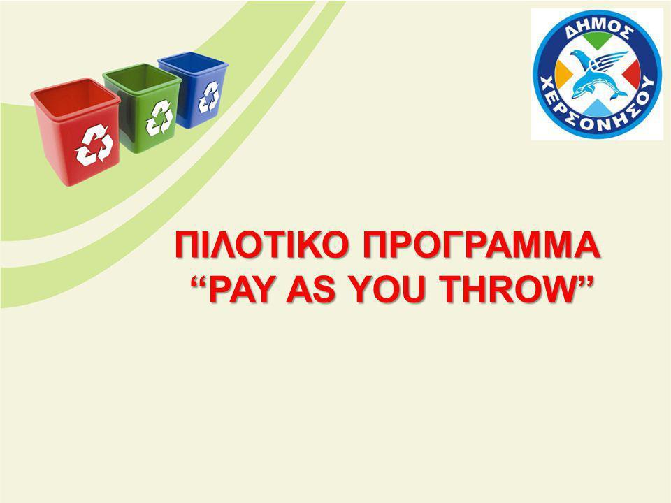 ΠΙΛΟΤΙΚΟ ΠΡΟΓΡΑΜΜΑ PAY AS YOU THROW PAY AS YOU THROW