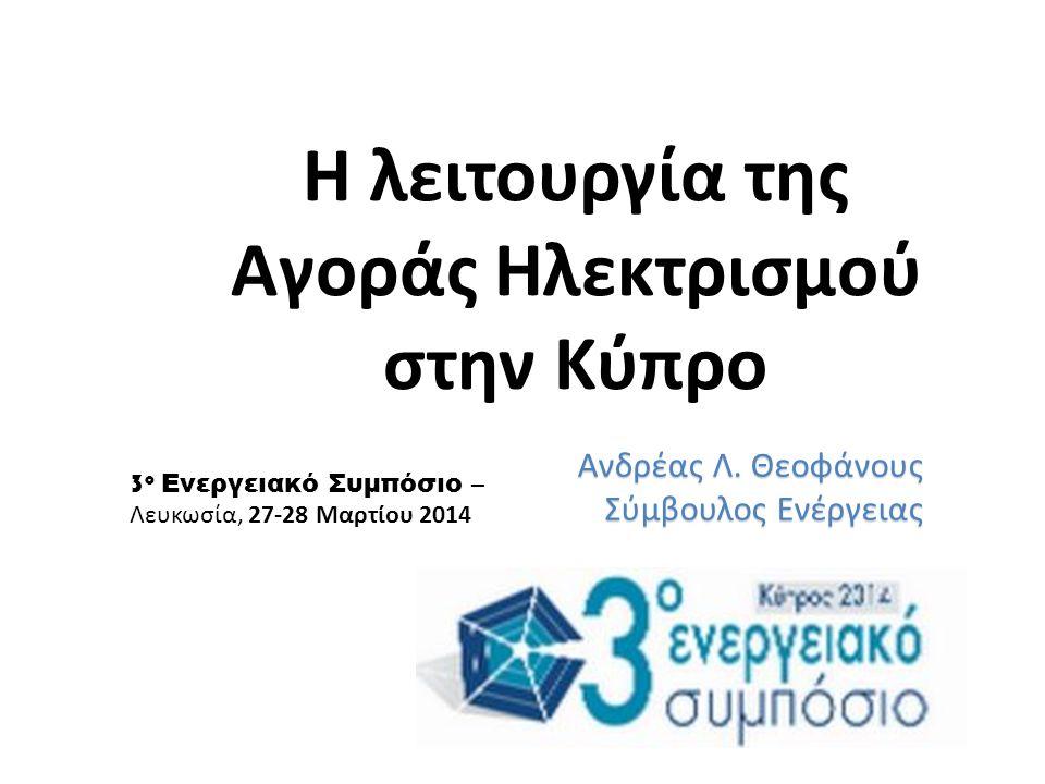 Η λειτουργία της Αγοράς Ηλεκτρισμού στην Κύπρο 3 o Ενεργειακό Συμπόσιο – Λευκωσία, 27-28 Μαρτίου 2014 Ανδρέας Λ.