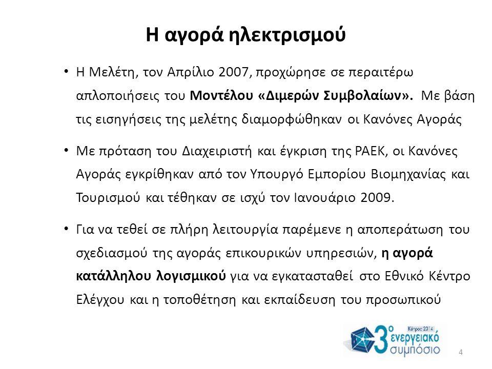 Η αγορά ηλεκτρισμού • Η Μελέτη, τον Απρίλιο 2007, προχώρησε σε περαιτέρω απλοποιήσεις του Μοντέλου «Διμερών Συμβολαίων».