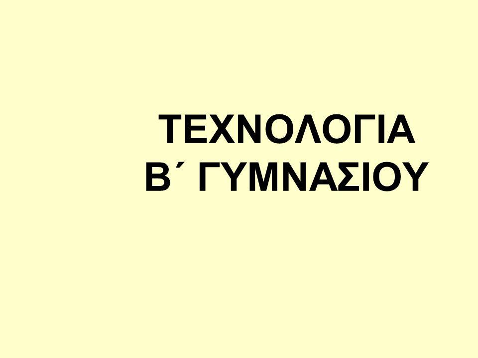 ΤΕΧΝΟΛΟΓΙΑ Β΄ ΓΥΜΝΑΣΙΟΥ