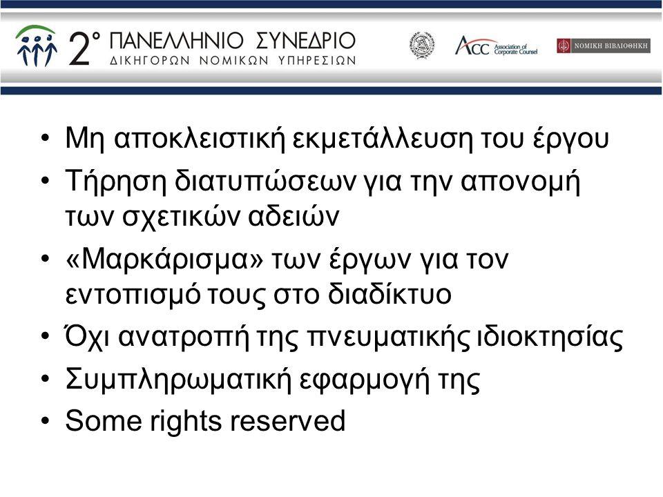 •Μη αποκλειστική εκμετάλλευση του έργου •Τήρηση διατυπώσεων για την απονομή των σχετικών αδειών •«Μαρκάρισμα» των έργων για τον εντοπισμό τους στο διαδίκτυο •Όχι ανατροπή της πνευματικής ιδιοκτησίας •Συμπληρωματική εφαρμογή της •Some rights reserved
