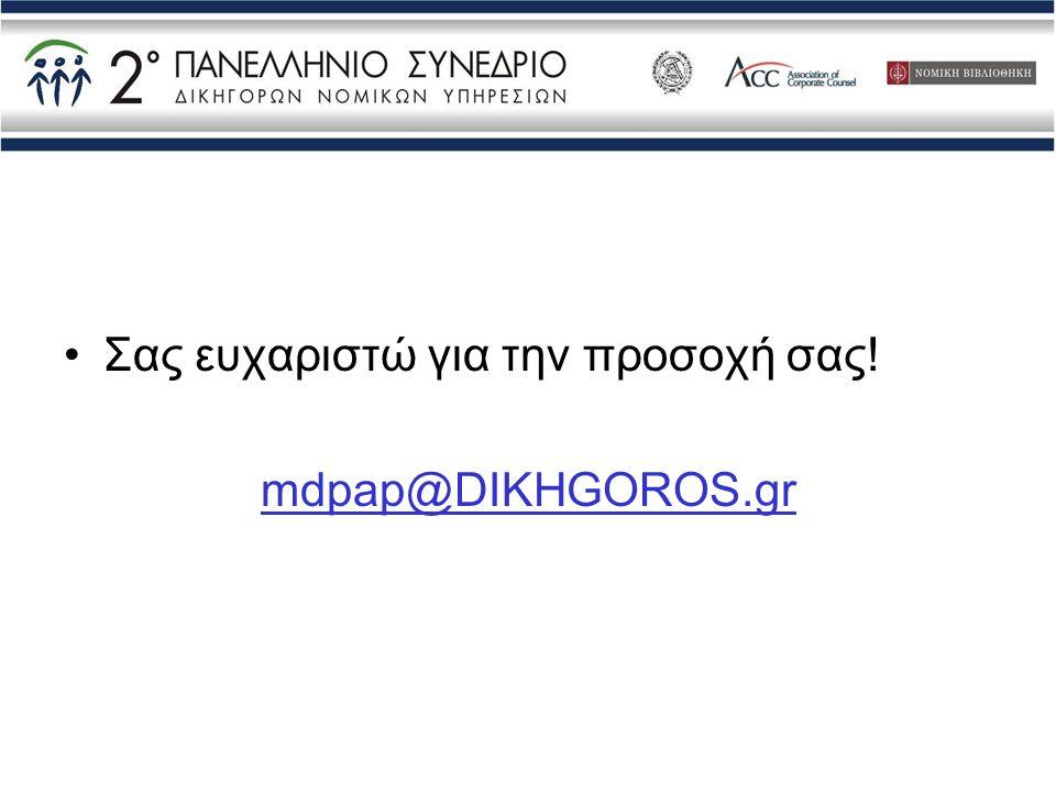 •Σας ευχαριστώ για την προσοχή σας! mdpap@DIKHGOROS.gr