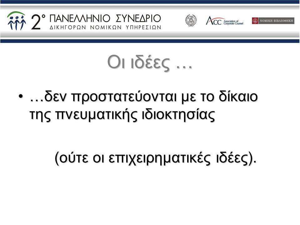 Προστατευτέα μπορεί να είναι και : •Η δομή ενός προγράμματος η/υ •Screen interface •Κείμενα •Γραφικά