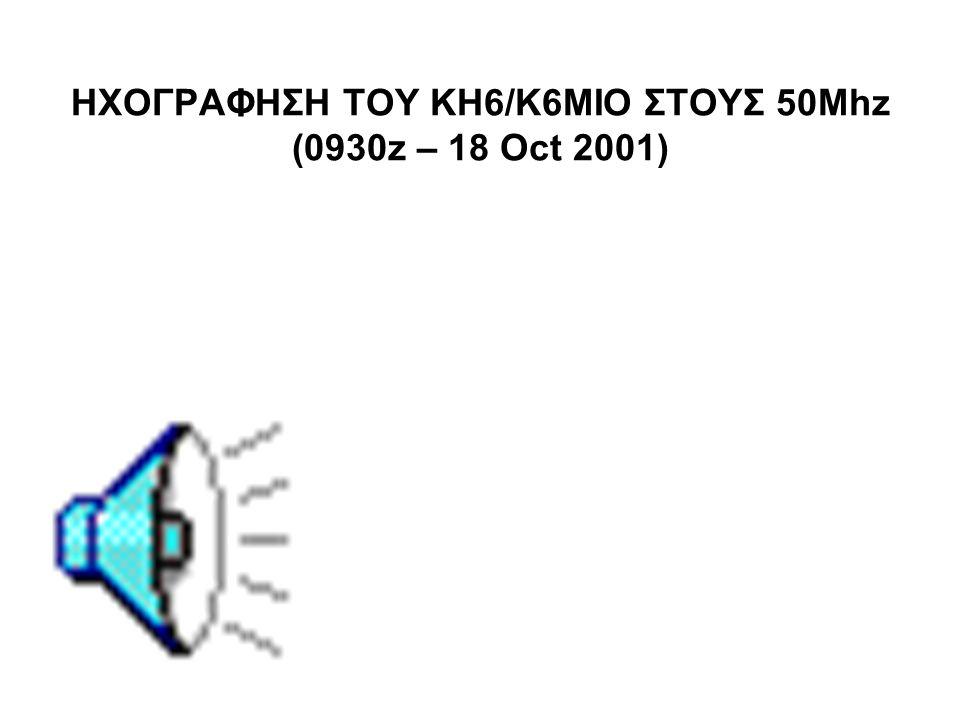 ΔΙΑΔΟΣΗ LONG-PATH (LP) ΣΤΟΥΣ 50Mhz, ΣΥΝ. •Ανοίγματα προς KH8 (μεγ. αποστ. 23000Km, κανένα SP ) -μοναδικό παράθυρο: 2000-2230z -μέτρια ως ισχυρά σήματα