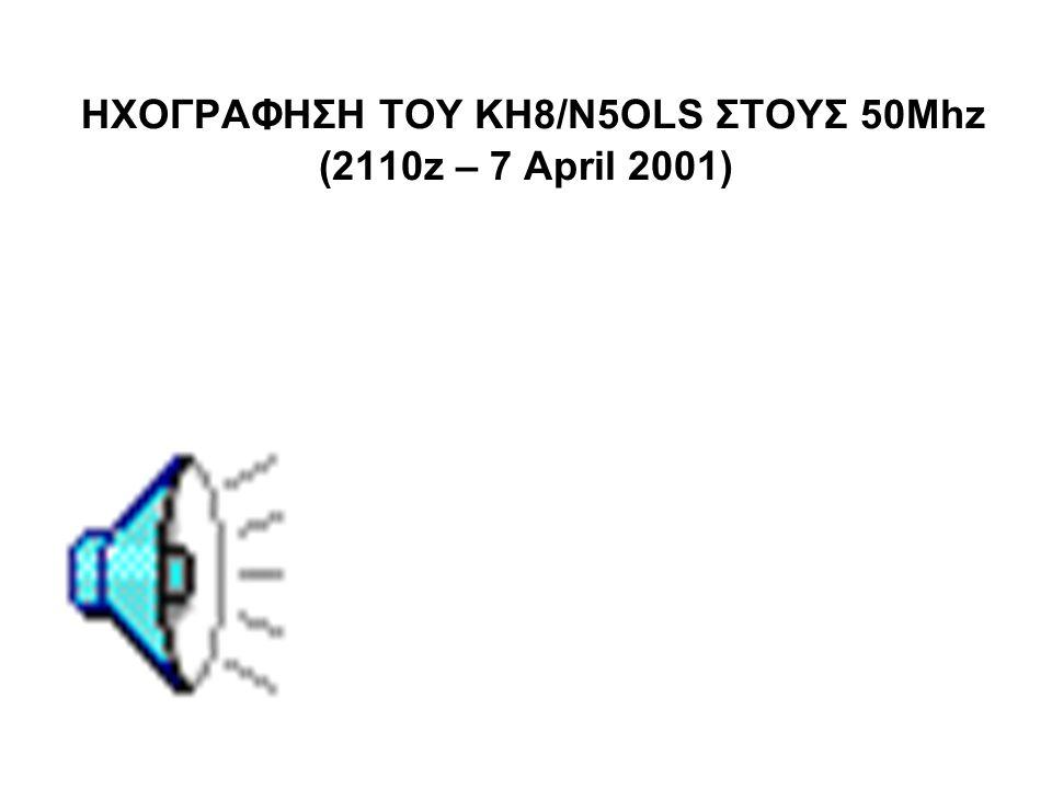ΗΧΟΓΡΑΦΗΣΗ ΤΟΥ KH6/K6MIO ΣΤΟΥΣ 50Mhz (0930z – 18 Oct 2001)