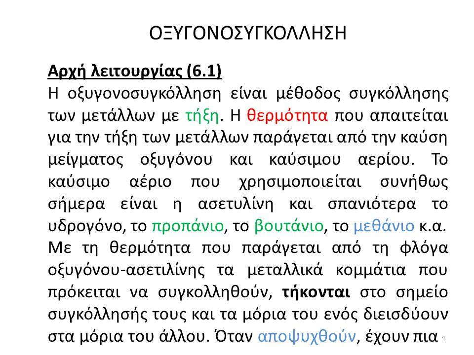 ΟΞΥΓΟΝΟΣΥΓΚΟΛΛΗΣΗ Αρχή λειτουργίας (6.1) Η οξυγονοσυγκόλληση είναι μέθοδος συγκόλλησης των μετάλλων με τήξη.