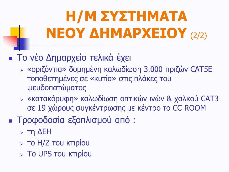 Η/Μ ΣΥΣΤΗΜΑΤΑ ΝΕΟΥ ΔΗΜΑΡΧΕΙΟΥ (2/2)  Το νέο Δημαρχείο τελικά έχει  «οριζόντια» δομημένη καλωδίωση 3.000 πριζών CAT5E τοποθετημένες σε «κυτία» στις π