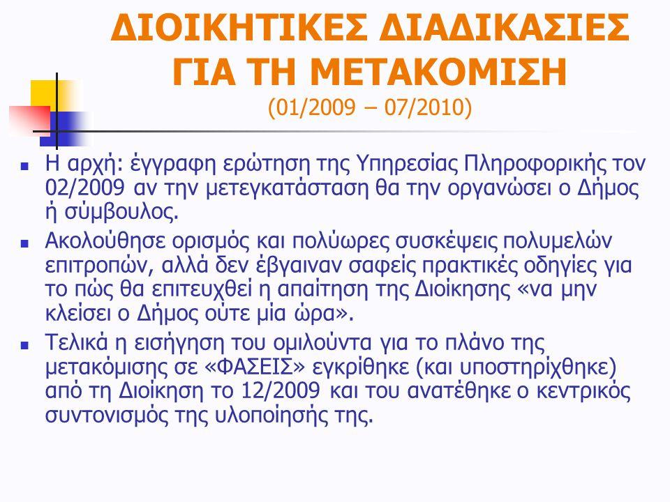 ΔΙΟΙΚΗΤΙΚΕΣ ΔΙΑΔΙΚΑΣΙΕΣ ΓΙΑ ΤΗ ΜΕΤΑΚΟΜΙΣΗ (01/2009 – 07/2010)  Η αρχή: έγγραφη ερώτηση της Υπηρεσίας Πληροφορικής τον 02/2009 αν την μετεγκατάσταση θ